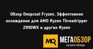 Обзор <b>Deepcool Fryzen</b>. Эффективное охлаждение для AMD ...