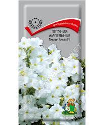 <b>Петуния ампельная Лавина</b> Белая F1 <b>семена</b> купить в Москве по ...