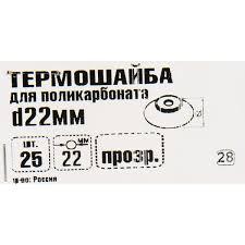 <b>Термошайба</b> для поликарбоната 22 мм, пластик, цвет ...