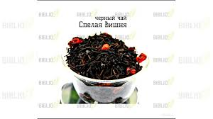 Спелая <b>вишня</b> (<b>черный чай</b>) купить в Хабаровском крае   Товары ...