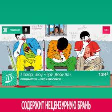 <b>Михаил Судаков</b>, Аудиокнига <b>Выпуск 134²</b>: Спецвыпуск — Про ...