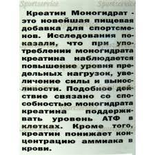 креатин моногидрат ironman креатин 250 г