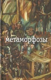 Метаморфозы. — М. : ОГИ. 2014