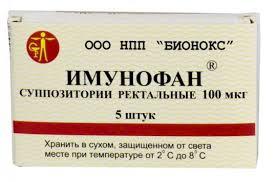 <b>Имунофан 100мкг</b> 5 шт. <b>суппозитории ректальные</b> купить по ...