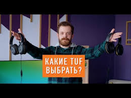 <b>Наушники TUF Gaming</b> - YouTube