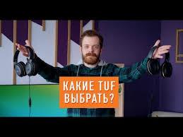 <b>Наушники TUF</b> Gaming - YouTube