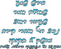 תוצאת תמונה עבור משפטים כחולים