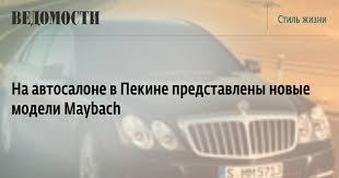 На автосалоне в Пекине представлены новые модели Maybach ...