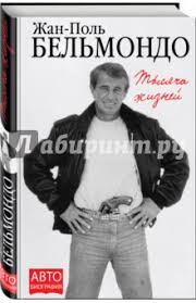 """Книга: """"<b>Тысяча жизней</b>"""" - Жан-Поль <b>Бельмондо</b>. Купить книгу ..."""