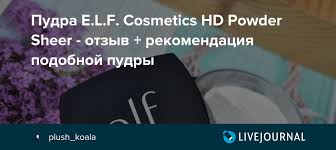 <b>Пудра</b> E.L.F. Cosmetics <b>HD Powder</b> Sheer - отзыв + рекомендация ...