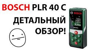 <b>Лазерный дальномер Bosch PLR</b> 40 C ДЕТАЛЬНЫЙ ОБЗОР ...