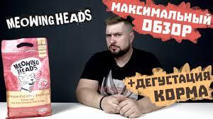 <b>Meowing Heads сухой корм</b> для кошек ОБЗОР <b>КОРМА</b> ...