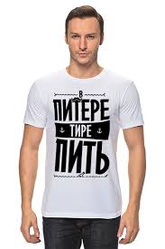 <b>Футболка классическая</b> В Питере - <b>пить</b> by KKARAVAEV.com ...