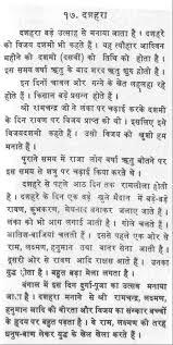 happy vijayadashami essay in hindi happy dussehra  happy vijayadashami 2013 essay in hindi
