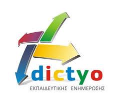 Αποτέλεσμα εικόνας για dictyo