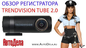 Обзор <b>TrendVision Tube</b> 2.0 – Super HD <b>видеорегистратор</b> с Wi-Fi ...