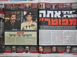 الاستخبارات الصهيونية تتوقع انهيار انقلاب images?q=tbn:ANd9GcSpma-wqd67pGs3sFE7Nu36Ou5-W082QG-aRH6EspAyTOR7HmH5