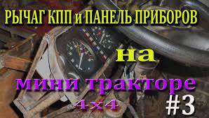 Мини Трактор 4х4 Рычаг <b>КПП</b> + приборная <b>панель</b> ...