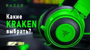 Какие <b>наушники Razer Kraken</b> выбрать? | Гайд - YouTube