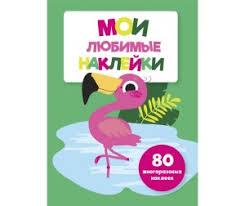 <b>Книжки с наклейками Стрекоза</b>: каталог, цены, продажа с ...