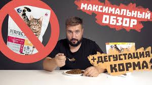 Perfect Fit <b>сухой корм</b> для кошек | Видео обзор <b>корма</b> Перфект Фит