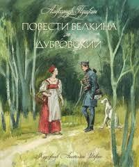 Александр <b>Пушкин</b> «Повести Белкина. <b>Дубровский</b>»