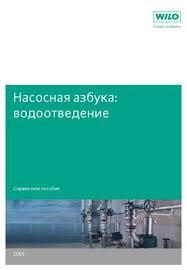 Азбука Водоотведение by Vladislav Altyncev - issuu