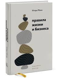 <b>Правила жизни и бизнеса</b> • Ники Брантмарк, купить книгу по ...