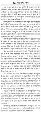 essay on nuclear bomb in hindi