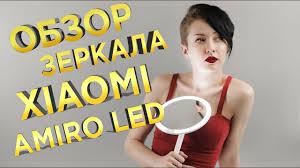 <b>Зеркало</b> для макияжа <b>Xiaomi Amiro</b> Lux High Color - YouTube