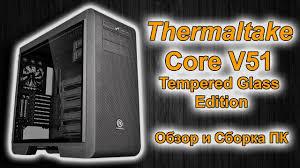 <b>Thermaltake Core V51</b> Tempered Glass Edition | Обзор и Сборка ПК