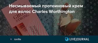 <b>Несмываемый протеиновый крем для</b> волос Charles Worthington ...