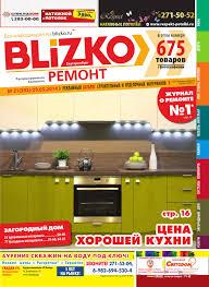 BLIZKO Ремонт Екатеринбург от 29.05.2014 № 21(392) by ...