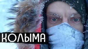 Колыма - родина нашего страха / Kolyma - Birthplace of Our Fear ...