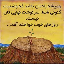 Image result for ‫سخنان انرژی بخش‬‎