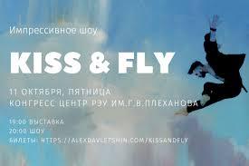 Шоу «Kiss&Fly» в Москве | A-a-ah.ru