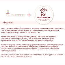 elika-<b>baby</b>.ru | Официальный сайт Elika-<b>baby</b>. Российский ...