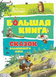 """<b>Книга</b> """"<b>Большая книга</b> сказок Волшебного леса"""" – купить <b>книгу</b> с ..."""