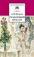 Отзывы о творчестве Александр Куприн - мнения читателей ...