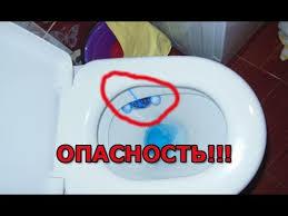 Опасность <b>туалетных</b> блоков! - YouTube