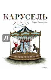 <b>Карусель</b>. <b>Пастернак</b> Борис Леонидович. ISBN: 978-5-389-06703 ...