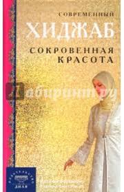 """Книга: """"Современный хиджаб. Сокровенная красота"""" - <b>Бахадори</b> ..."""