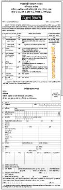 customs excise vat job circular 2017 job circular of customs vat excise 2017