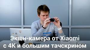 Неспортивное поведение: обзор <b>Mi Action Camera 4K</b> от Xiaomi ...