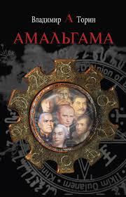 Владимир <b>Торин Амальгама</b> скачать книгу fb2 txt бесплатно ...