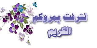 طلب مساعة من الشيخ ابومريم