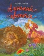 <b>Аксаков</b> Сергей Тимофеевич - купить книги автора или заказать ...