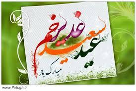 Image result for عید امیرالمومنین