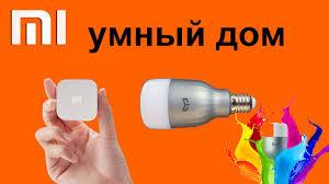 «<b>Умная</b>» <b>лампа</b>: сенсорный настольный светильник с пультом ...