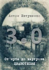 Антон <b>Евтушенко</b>, От <b>нуба</b> до виртуоза: цианотипия 3.0 ...